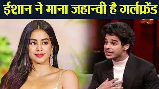 Ishaan Khattar almost confesses Dating Jhanvi Kapoor in Koffee With Karan 6| FilmiBeat