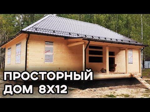 Как построить дом из бруса для ПМЖ? / Большой одноэтажный дом из бруса 8х12