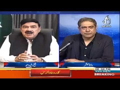 Aaj Rana Mubashir Kay Sath | 25 September 2020 | Aaj News | AA1H