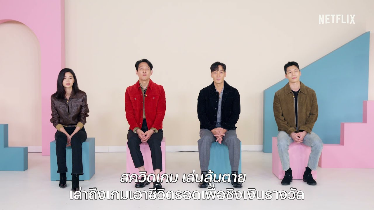 อีจองแจ พัคแฮซู วีฮาจุน และ จองโฮยอน นักแสดงนำจากเรื่อง Squid Gameส่งคลิปทักทายแฟนๆชาวไทย
