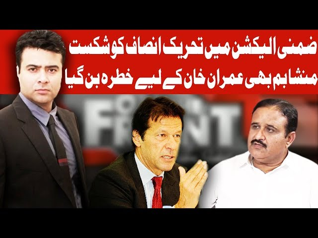 On The Front with Kamran Shahid | 15 October 2018 | Dunya News