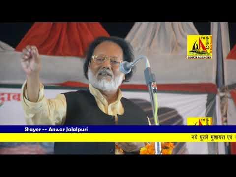 Anwar Jalalpuri Kiratpur Bijnaur Mushairah-2017