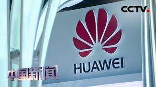 [中国新闻] 华为创始人任正非接受媒体采访 5G技术 别人两三年追不上 | CCTV中文国际