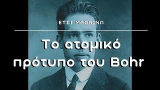 Το ατομικό πρότυπο του Bohr | Χημεία Γ Λυκείου