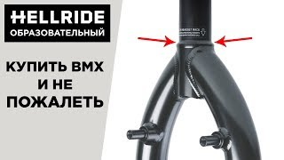 стандарты BMX. Как выбрать и не прогадать