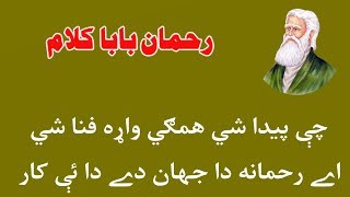 Rahman baba kalam   Rahman baba poetry   Pashto poetry