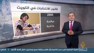 أبرز محطات قانون الانتخابات الكويتي