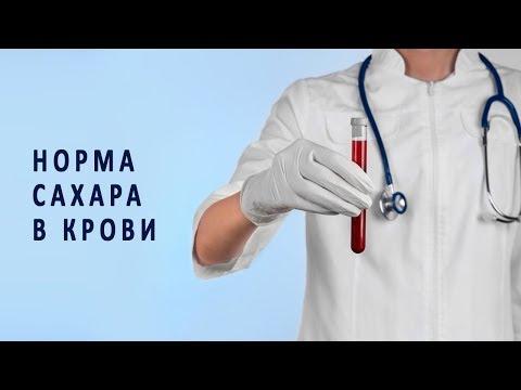 Норма сахара в крови у взрослых и детей | жизньдиабетика | диабетический | нормальный | сахарный | нормальн | гликемия | уровень | глюкозы | сахара | диабет