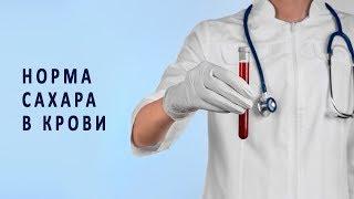 Норма сахара в крови у взрослых и детей