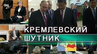Проказы Путина, мед и китайские санкции