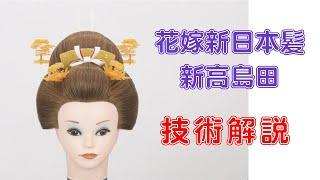 日本髪 新高島田 結い上げプロセス フルバージョン Japanese Bride's hair process Full version