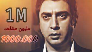 فيديو يبحث عنه الجميع مراد علمدار يتذكر احبابه مع موسيقى حزينة FULL HD 1080