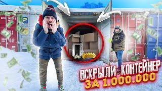 КУПИЛ контейнер за 1 000 000 - а там КУЧА ДЕНЕГ