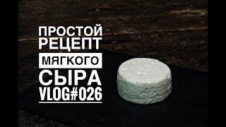 Простой рецепт мягкого сыра