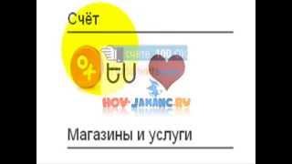 100% бесплатные OK на одноклассниках OK besplatno Odnoklassniki.ru ОК