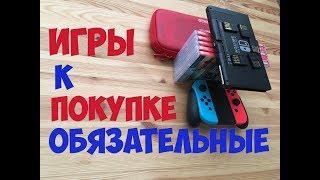 Топ 5 игры для Nintendo Switch [1.0]