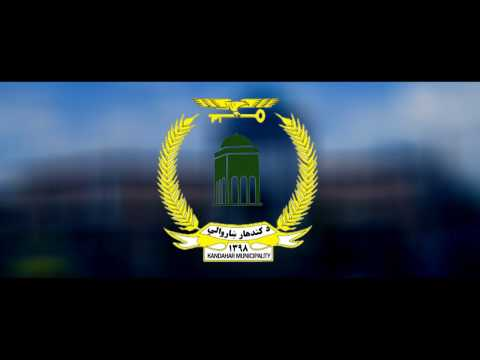 Keep the environment clean | Kandahar Municipality