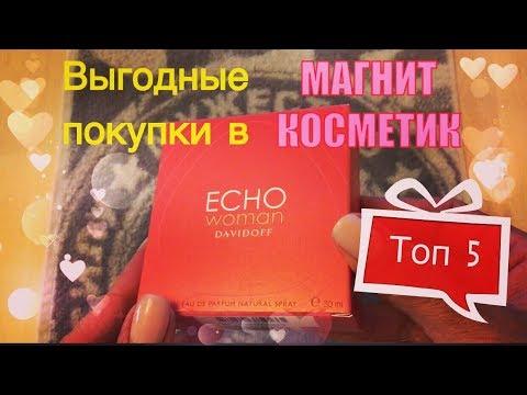 Топ 5 выгодных покупок в МАГНИТ КОСМЕТИК сегодня , парфюм и другие приобретения