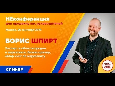 Борис Шпирт, эксперт в области продаж и маркетинга, бизнес-тренер.