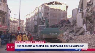 Ειδήσεις Μεσημβρινό Δελτίο   6,8 Ρίχτερ στην Τουρκία - Μάχη με το χρόνο για ανεύρεση επιζώντων