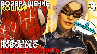 ЧЕРНАЯ КОШКА ВЕРНУЛАСЬ К ПАУКУ ► Spider Man DLC Серебряная Нить Прохождение Часть 3 (Silver Lining)