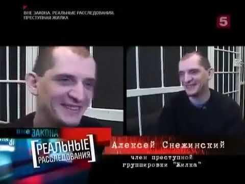 История самой крупной ОПГ России ЖИЛКА От начала до конца