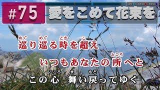 愛をこめて花束を / Superfly 練習用制作カラオケ thumbnail
