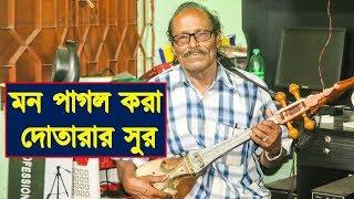 মন পাগল করা দোতারার সুর!   মন মুগ্ধ করা সুর   Bangla folk music with dotara   Mango People