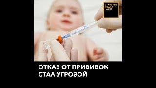 Отказ от вакцинации впервые вошел в список главных угроз здоровью человечества