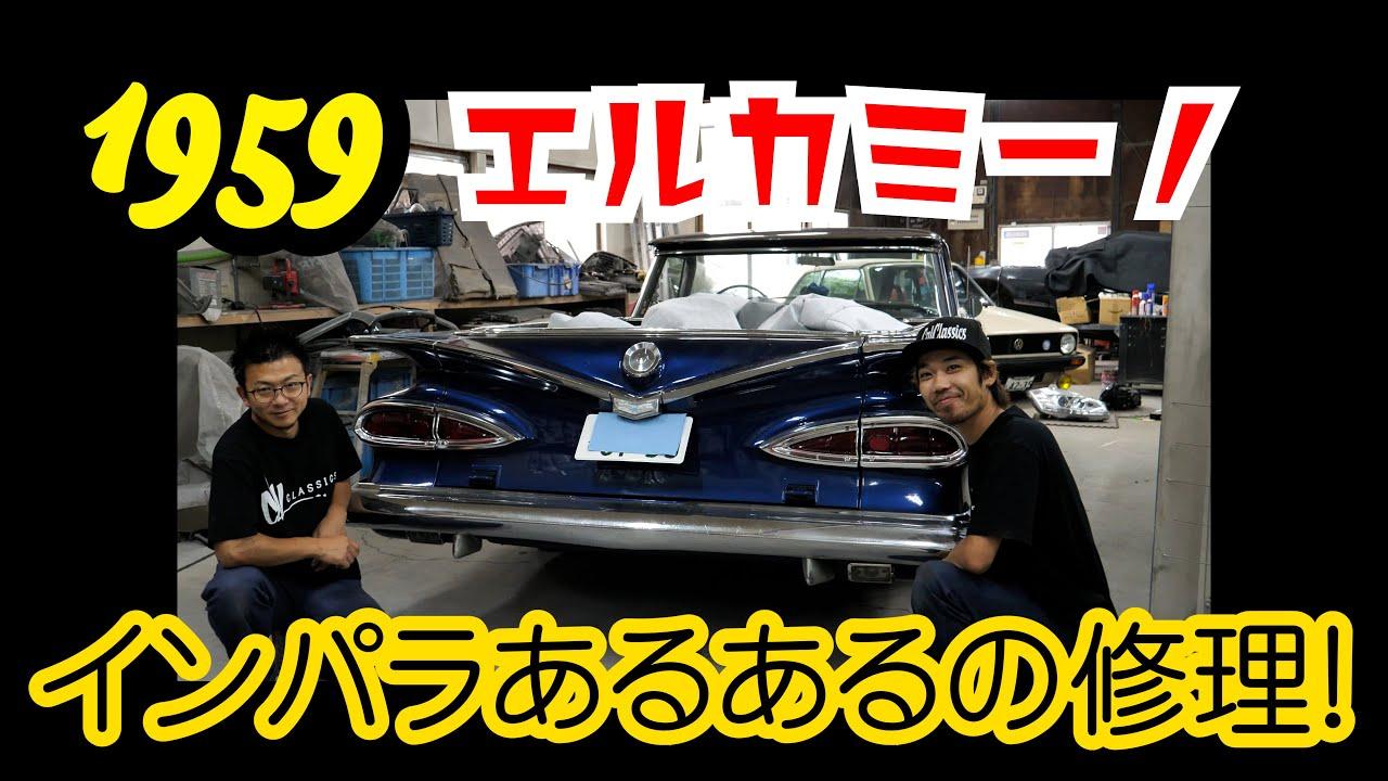 1959年 エルカミーノ 旧車あるあるの修理!ウィンドウレギュレーター交換 El Camino Impala