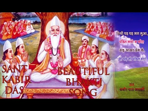 Sant Kabir Ji Ki Aarti | Kabira Loha Ek Hai | New Video In HD