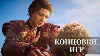 Assassin's Creed Odyssey — ДВЕ КОНЦОВКИ, ФИНАЛЬНЫЕ СЦЕНЫ