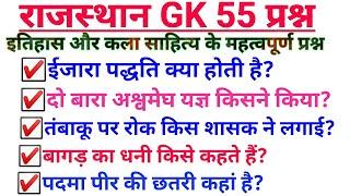 राजस्थान GK 55 महत्वपूर्ण प्रश्न उत्तर || राजस्थान पुलिस परीक्षा 2019 ||राजस्थान पटवारी परीक्षा 2019