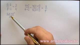 Сокращение дробей с репетитором по математике  Урок 1