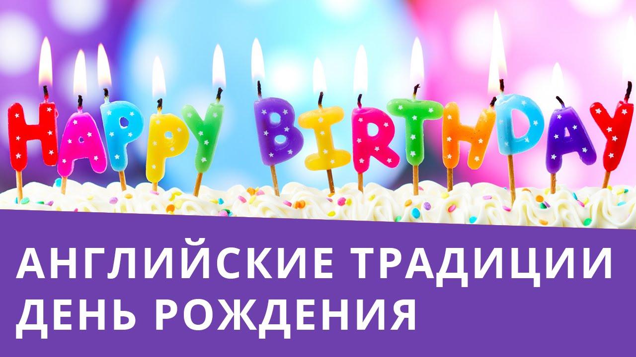 английский лексика на тему день рождения