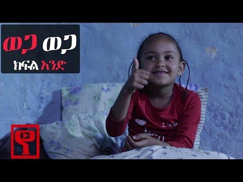 Ethiopia: ወጋ ወጋ አስቂኝ ቀልድ ክፍል አንድ(Wega Wega Comedy Part 1) thumbnail