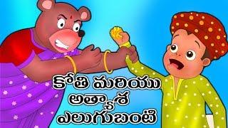 కోతి మరియు అత్యాశ ఎలుగుబంటి | Monkey and The Greedy Bear | Telugu Moral Stories | Telugu Kathalu