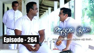 Deweni Inima | Episode  264 08th February 2018 Thumbnail