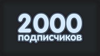 2000 ПОДПИСЧИКОВ ОТВЕТЫ НА ВОПРОСЫ