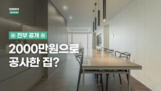 합리적인 비용으로 집의 가치를 올리는 인테리어 견적의 …