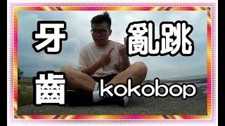 EXO kokobop (預告) 分解動作舞蹈教學 (亂跳了一段) /振り付け/dance tutorial/dance cover/practice/Lesson
