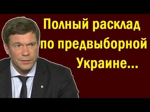 Расклад сил в преддверии выборов в Верховную Раду Украины... / Последние новости Украины