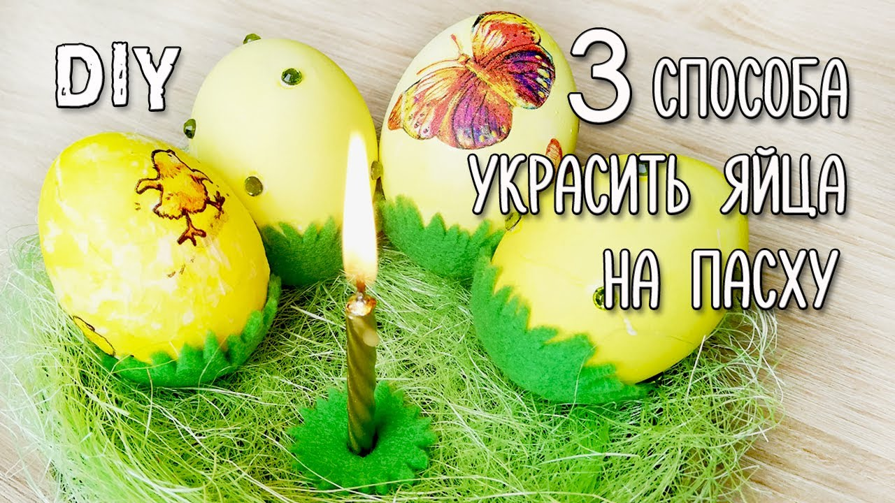 Украшаем яйца на пасху. 3 способа украсить пасхальные яйца ...