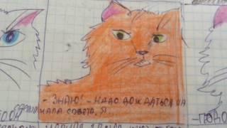 """Коты воители""""Опасная тропа"""" комикс #1"""