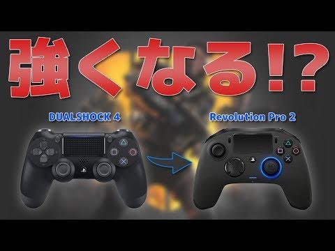 CoD☢︎BO4デフォ➡︎レボリューション プロ コントローラー2に変更した感想レビューNacon Revolution Pro 2 Review