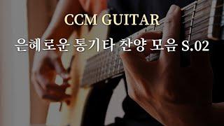 은혜로운 통기타 찬양 모음 S.02 | A.Guitar CCM Collection S.02