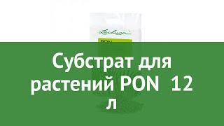 Субстрат для растений PON (Lechuza) 12 л обзор 19791 бренд Lechuza производитель Brandstätter Group