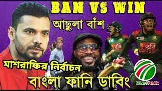 Bangladesh Vs West iindies||3rd ODI Cricke.||Bangla funny dubbing||Cricket prank