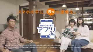 若田部親子による西日本シティ銀行のCMの第三弾。