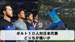 ボルト10人と日本代表どっちが強いか【ウイイレ2018】Bolt VS Japan national football team ボルト 検索動画 47
